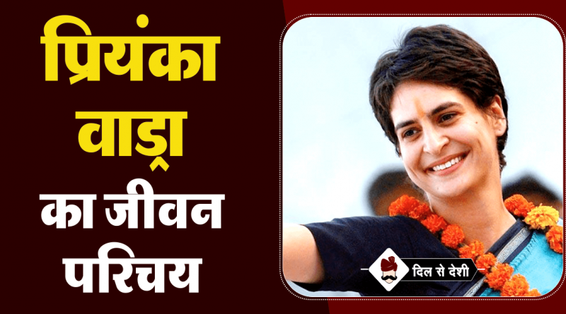 Priyanka Gandhi Vadra Biography in Hindi