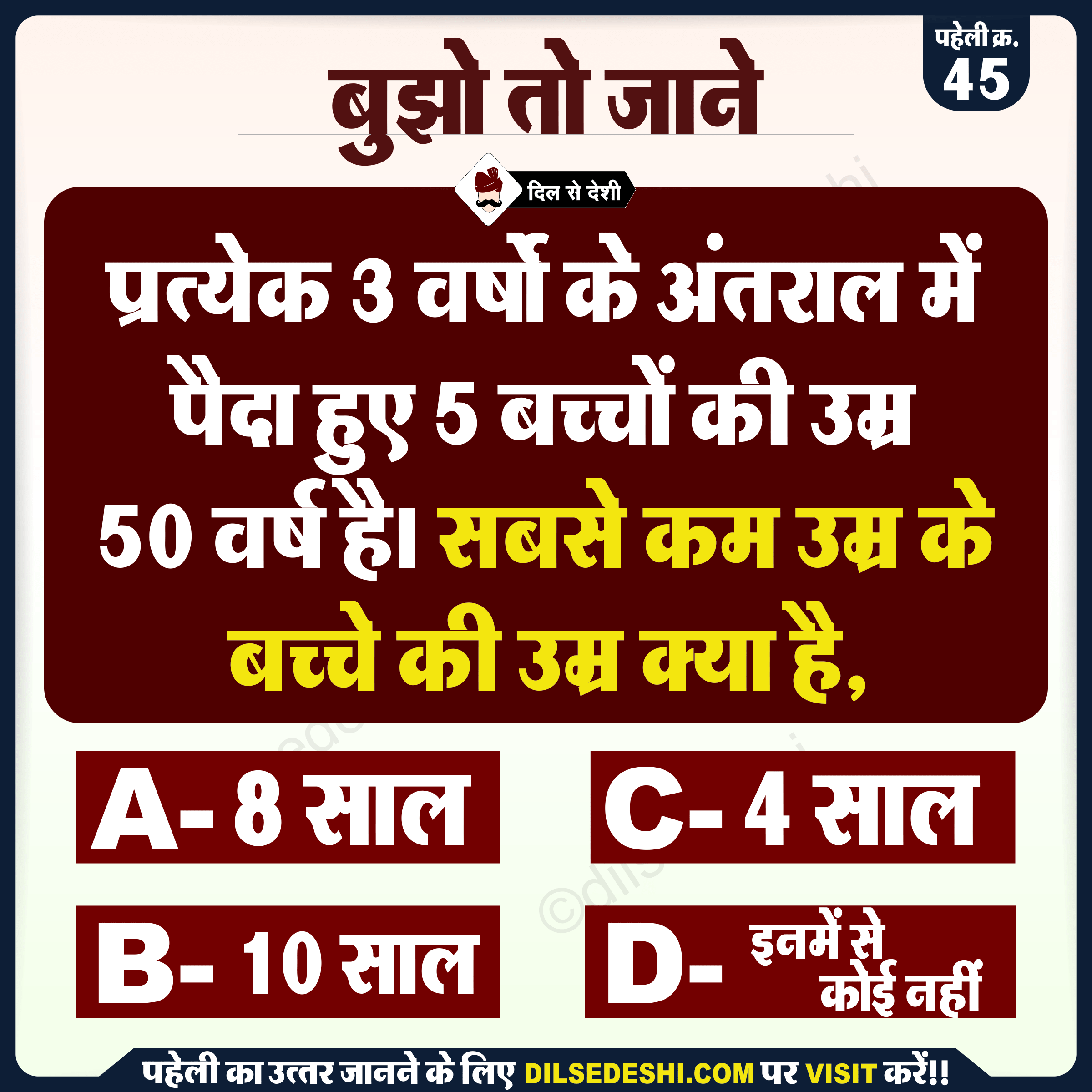Quantitative Aptitude Questions in Hindi