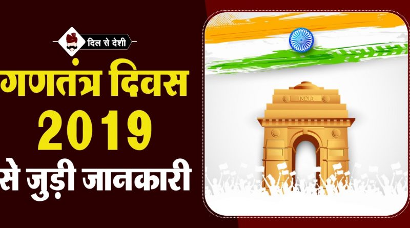 Republic Day 2019 Highlighted news