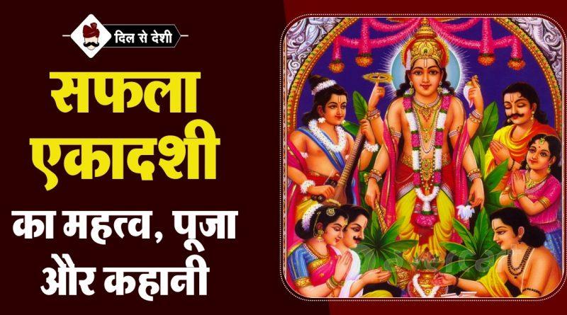 Saphala Ekadashi Ka Mahatva, Puja and Story in Hindi