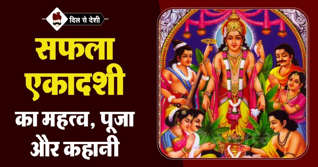Saphala Ekadashi Ka Mahatva, Puja and Story in Hindi
