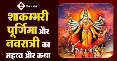 Shakambari Purnima Mahatva, Story and Timings in Hindi