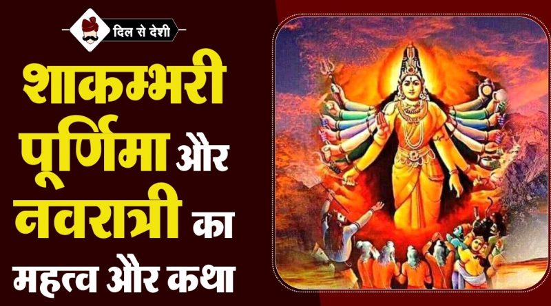 Shakambari Purnima Mahatva, Story and Timings in Hindi
