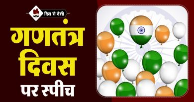Speech on Republic Day of India in Hindi
