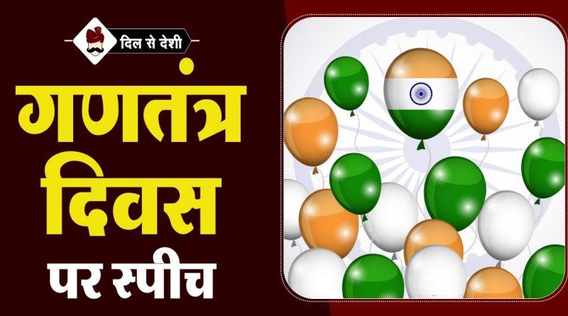 Speech on Republic Day of India in Hindi