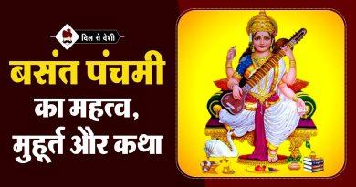 Vasant Panchami Mahatva, Puja Vidhi and Story in Hindi