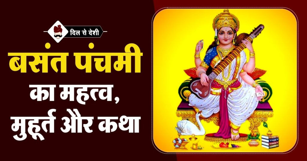 Vasant Panchami Mahatva, Puja Vidhi and Story in Hindi