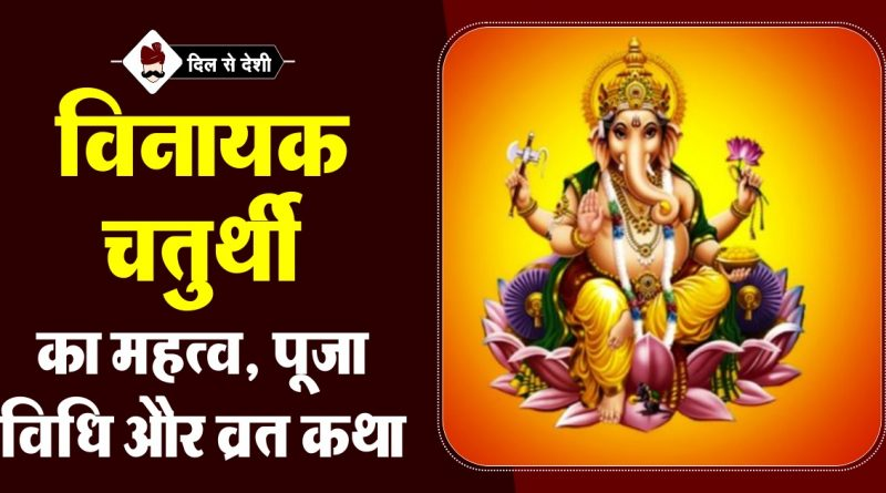 Vinayak Chaturthi Ka Mahatva, Puja Vidhi and Story in Hindi