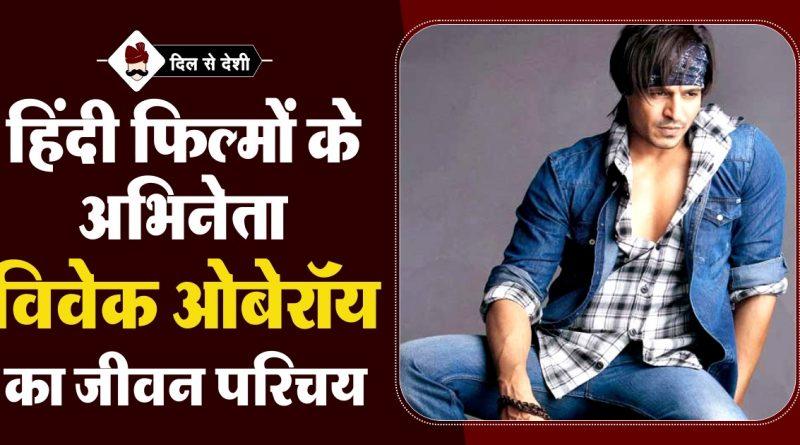 Vivek oberoi Biography in Hindi