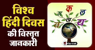 World Hindi Day in Hindi
