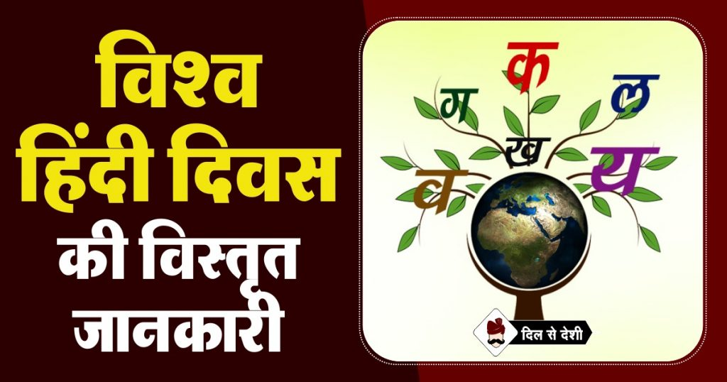 World Hindi Day in Hindi