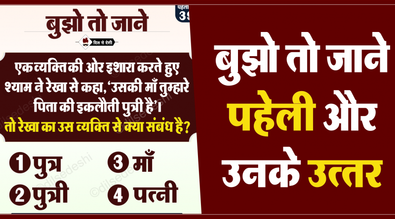 बूझो तो जाने पहेली क्र. 39 का उत्तर   Blood Relation Questions in Hindi