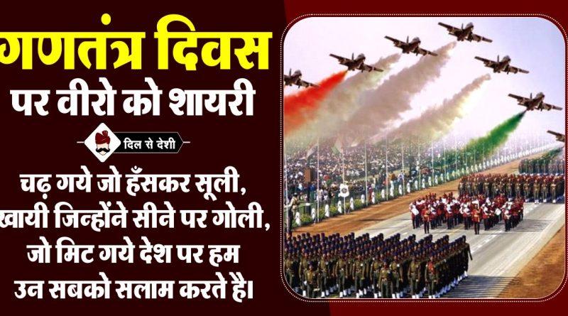 26 जनवरी शायरी | Republic Day Shayari | Republic Day Status Hindi