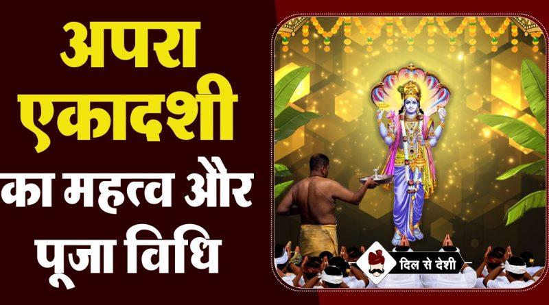 Apara Ekadashi Puja Vidhi, Mahatva and Story in Hindi