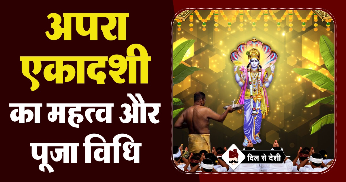 Apara Ekadashi Puja Vidhi, Mahatva and Story in Hindi