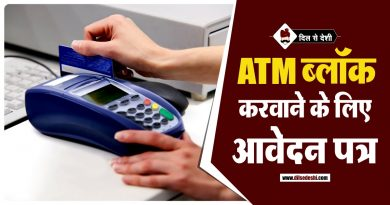 Application for Block ATM in Hindi