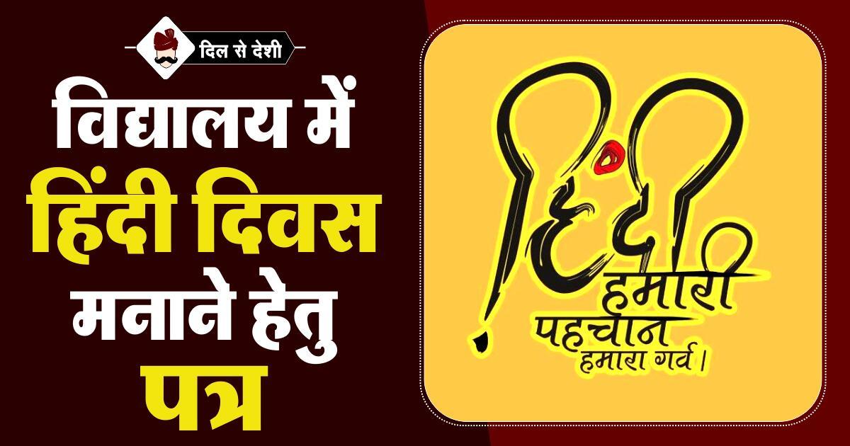 Application for Celebrating Hindi Diwas in School in Hindi