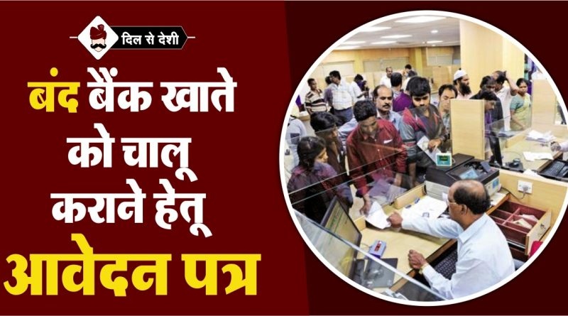 Application for Re-activate Bank Account in Hindi