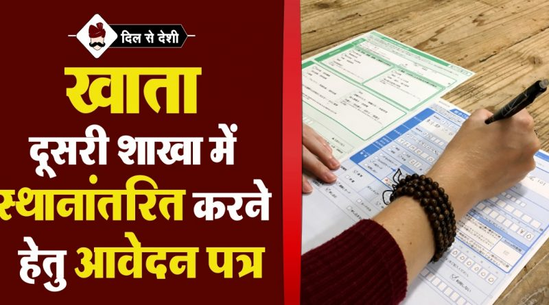 Application for Transfer Bank account to other branch in Hindi