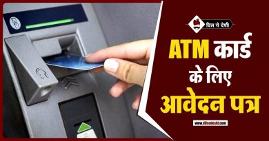 Application for issue ATM Card in Bank in Hindi