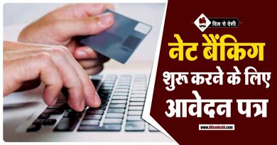 Application for start Net Banking in Hindi
