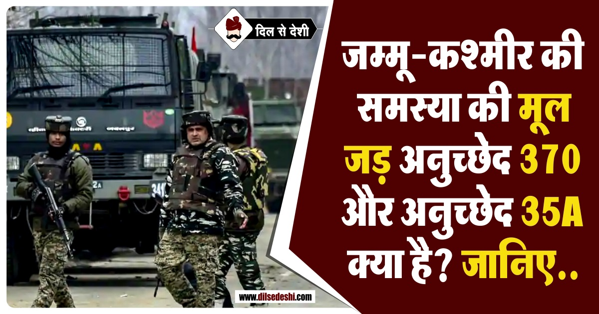 Article 370 and 35 A Explanation in Hindi