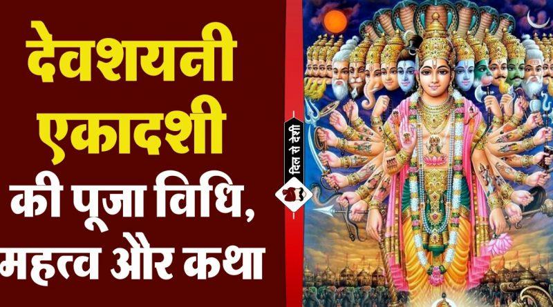 Devshayani Ekadashi Puja Vidhi, Mahatva and Story in Hindi