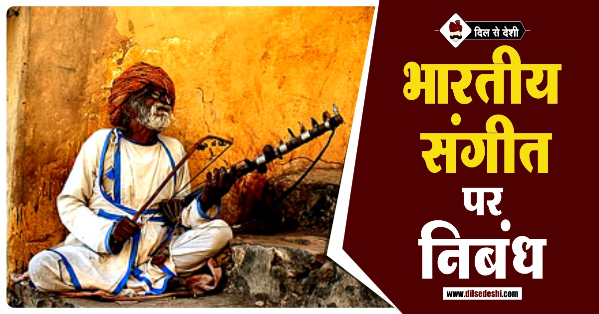 Essay on Indian Music in Hindi