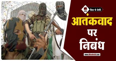 Essay on Terrorism in Hindi