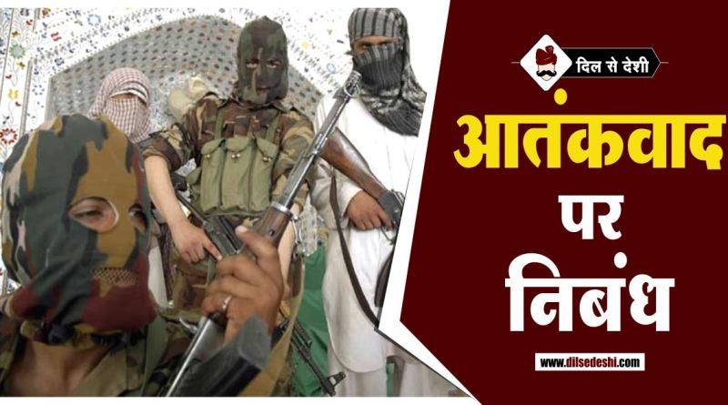 Essay on Terrorism in Hindi