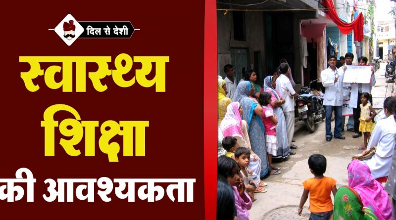 Health Education Necessary and Benefits in Hindi