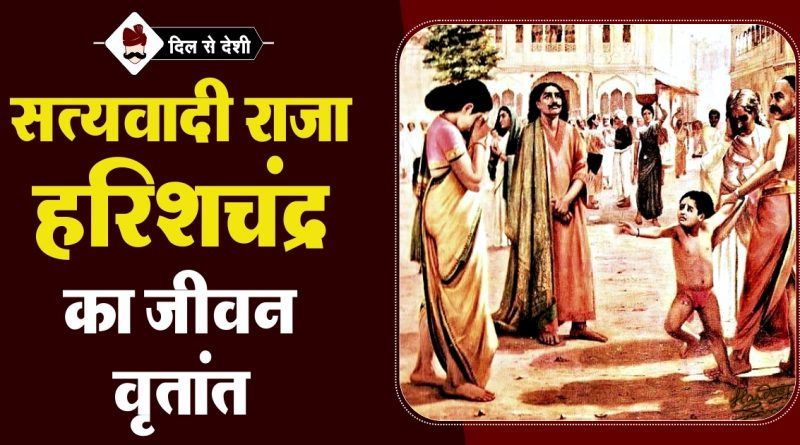 History of Raja Harishchandra in Hindi