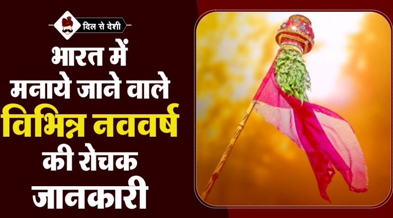 Indian New Year Traditions in Hindi