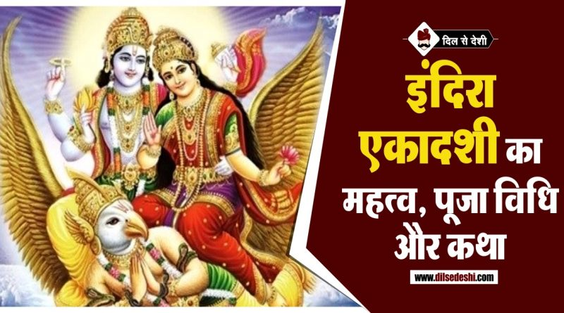 Indira Ekadashi Puja Vidhi, Mahatva and Story in Hindi