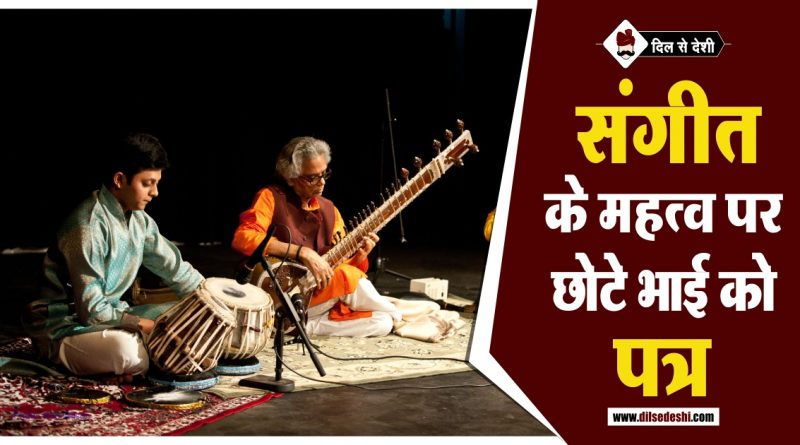 Letter for Importance of Music in Hindi