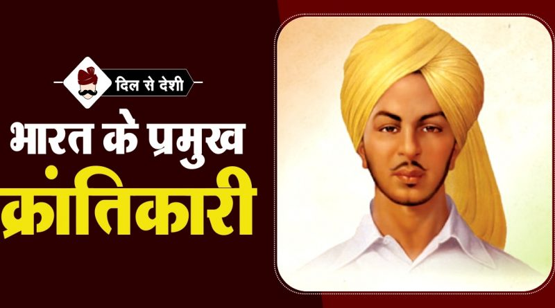 List of India's Freedom Fighter and Revolutionaries in Hindi