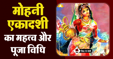 Mohini Ekadashi Puja Vidhi, Mahatva and Story in Hindi