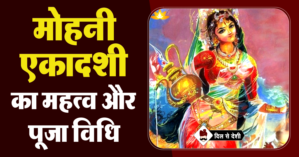 Mohini Ekadashi Puja Vidhi, Mahatva and Story in Hindi