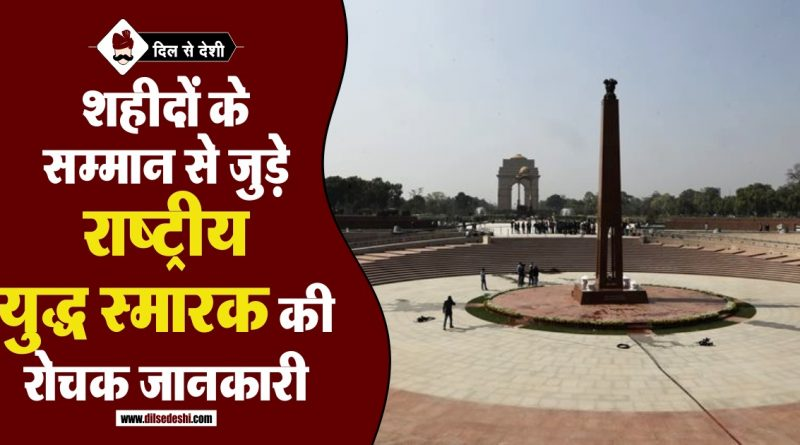 National War Memorial in Hindi
