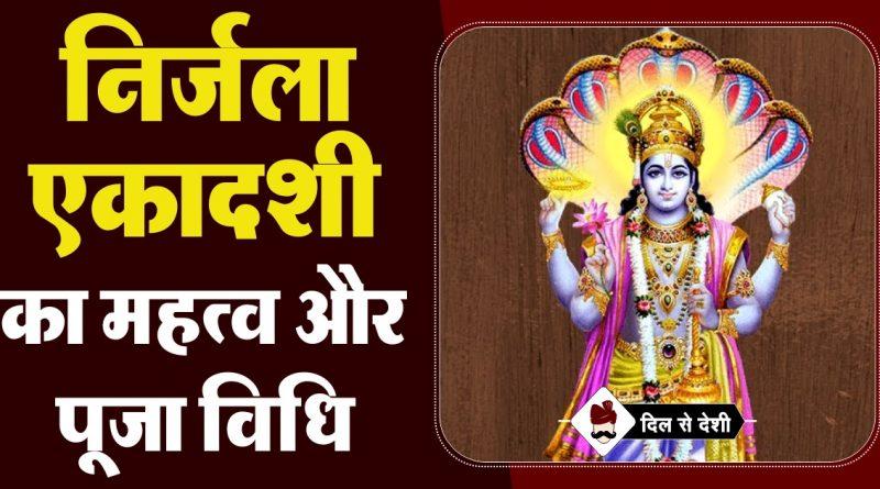 Nirjala Ekadashi Puja Vidhi, Mahatva and Story in Hindi