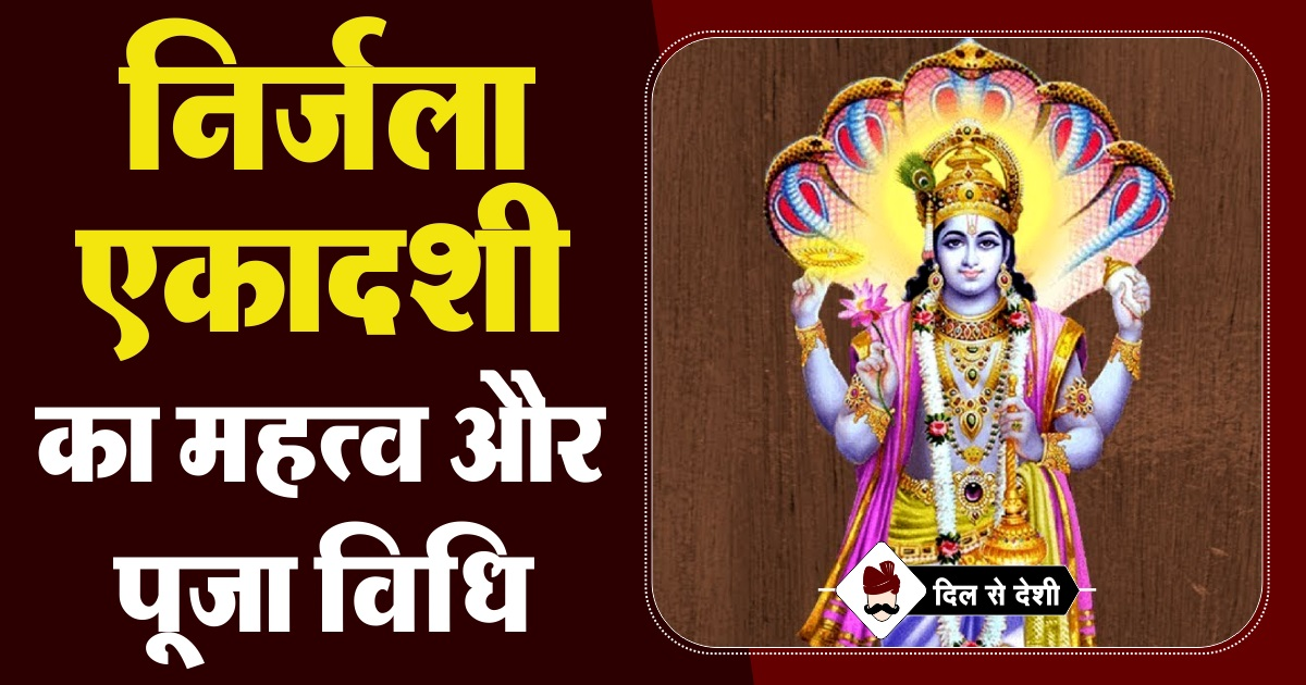 Nirjala Ekadashi Puja Vidhi, Mahatva and Story in Hindi