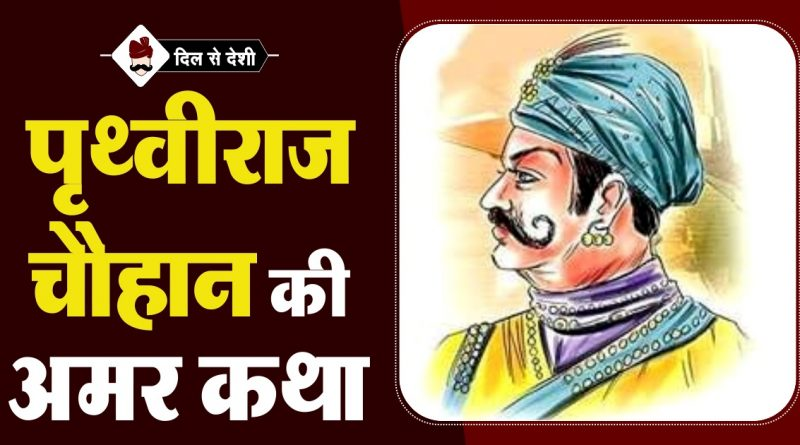 Prithviraj Chauhan History in Hindi