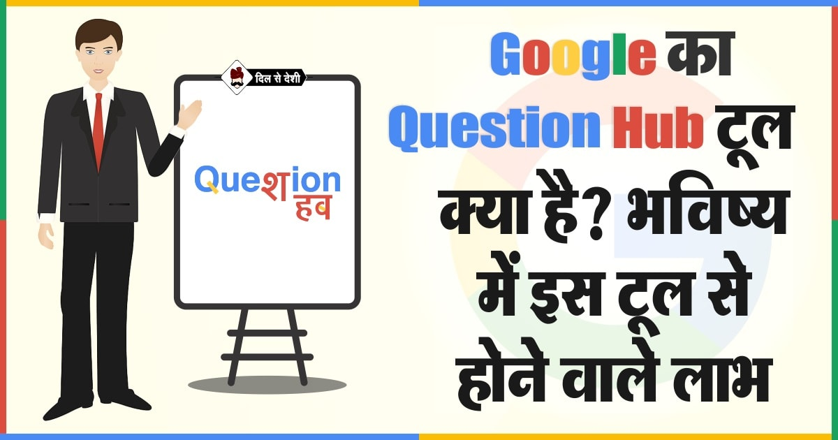 Question Hub Tool Hindi
