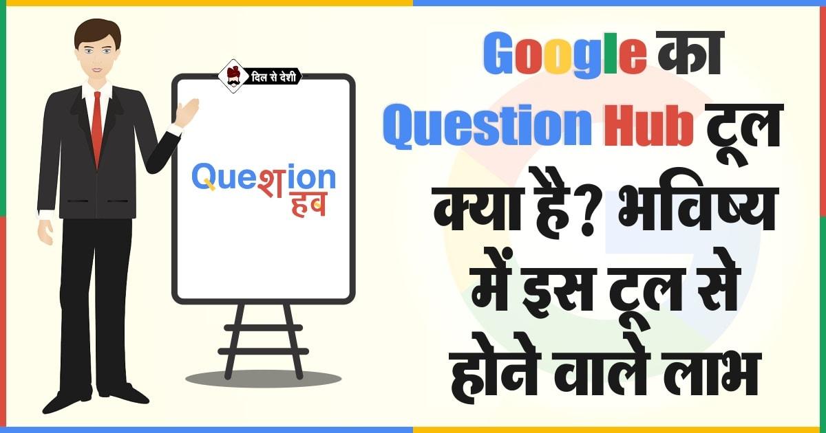 Question Hub Tool Hindi