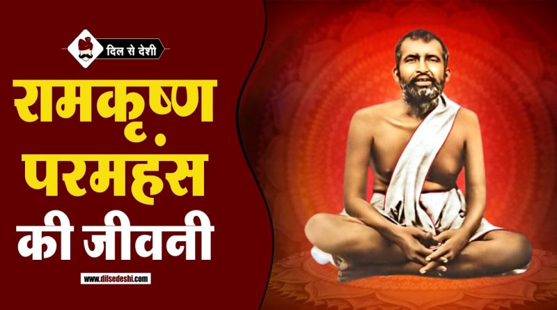 Ramakrishna Paramahamsa Biography in Hindi