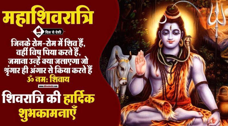 Shivratri Shayari Mahashivratri Status Mahakal Status in Hindi