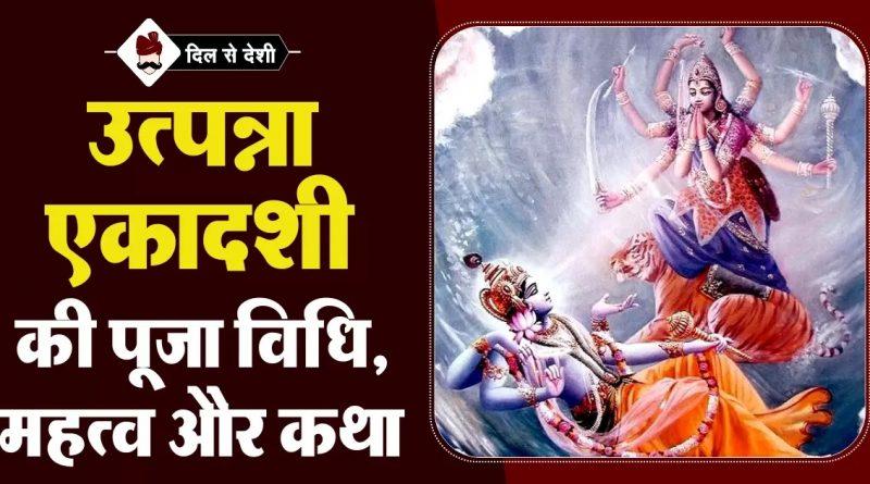 Utpanna Ekadashi Puja Vidhi, Mahatva and Story in Hindi