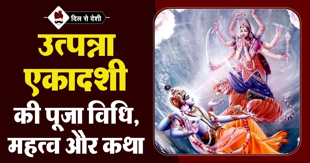 Utpanna Ekadashi Puja Vidhi, Mahatva and Story in Hindi