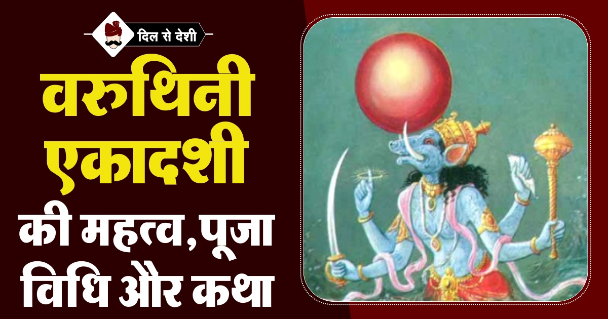 Varuthini Ekadashi Puja Vidhi, Mahatva and Story in Hindi