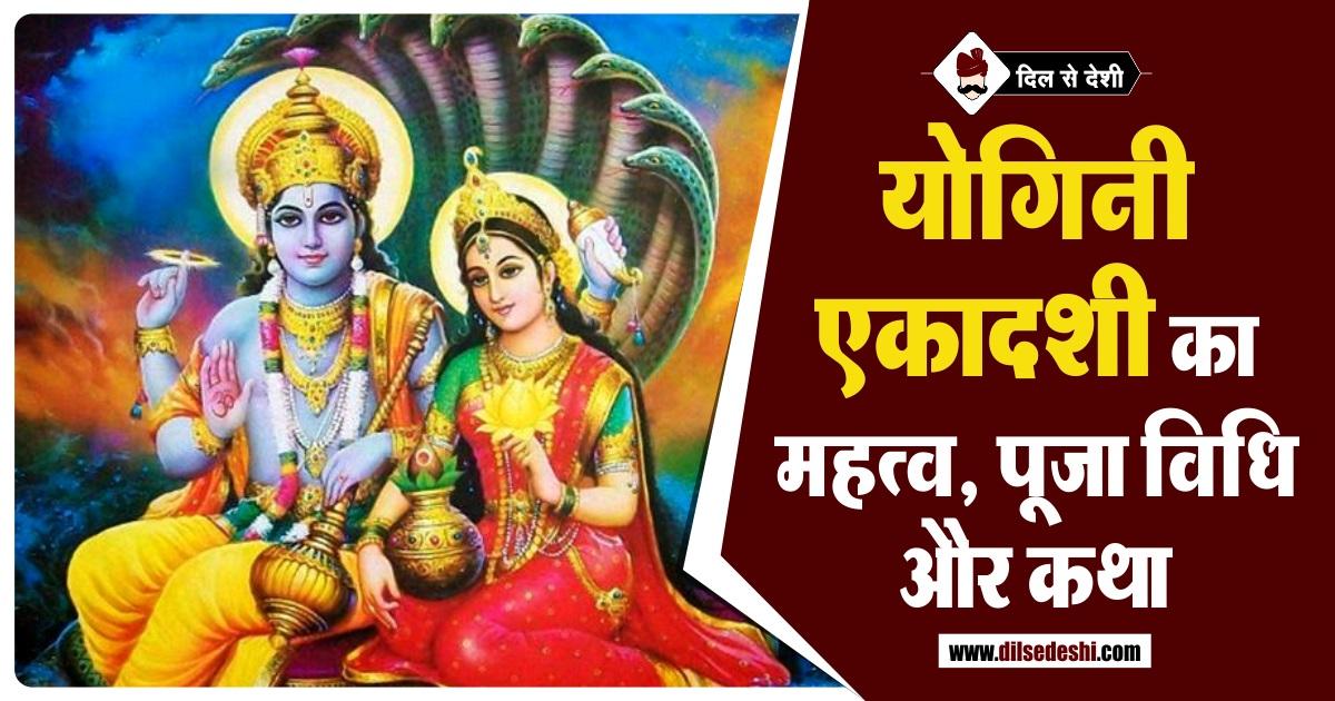 Yogini Ekadashi Puja Vidhi, Mahatva and Story in Hindi